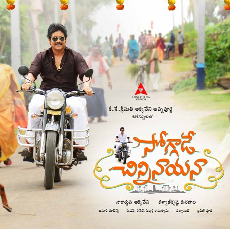 Dikka Dikka Dum Dum Song Lyrics - Soggade Chinni Nayana
