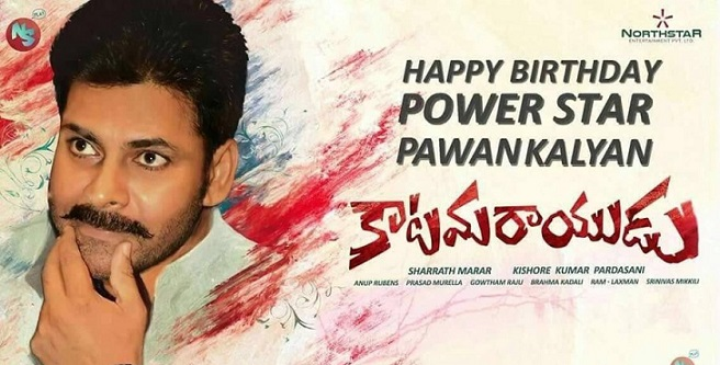 Katamarayudu Songs Lyrics - Pawan Kalyan