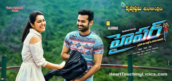 Baby Doll Song Lyrics – Hyper | Ram Pothineni