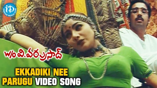 Ekkadiki Nee Parugu Song Lyrics from Wo V Varaprasad