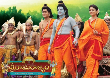Gali Ningi Neeru Song Lyrics - Sri Rama Rajyam