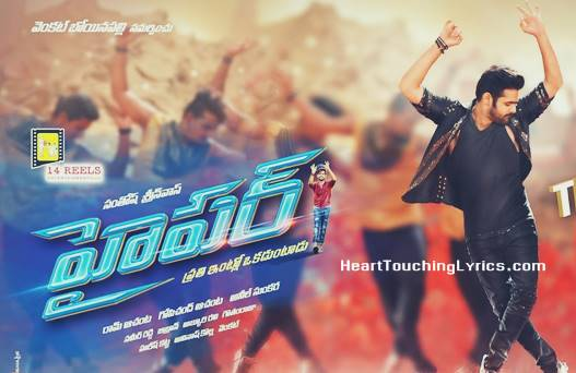 Naalo Nenenaa Songs Lyrics - Hyper