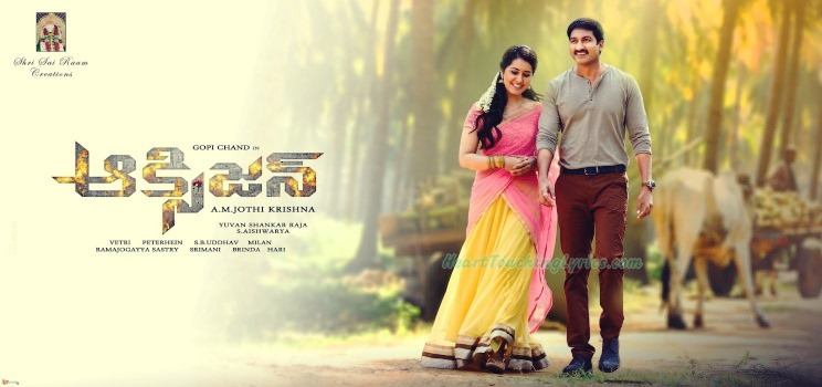 Oxygen Movie Songs Lyrics Gopichand