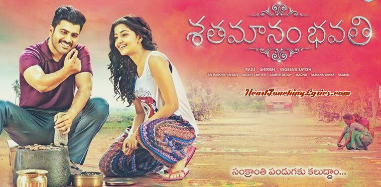 Sathamanam Bhavathi Songs Lyrics | Sharwanand