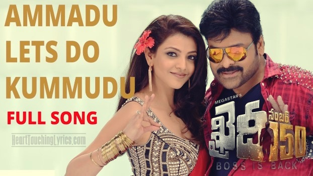 Ammadu Let's Do Kummudu Lyrics – Khaidi No 150