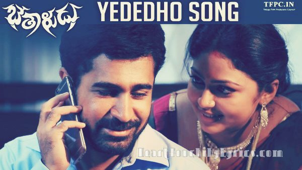 Yedhedho song Lyrics -Bethaludu