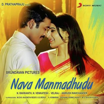 Emannavo Song Lyrics from Navamanmadhudu in Telugu | Dhanush - Telugu Songs  Lyrics