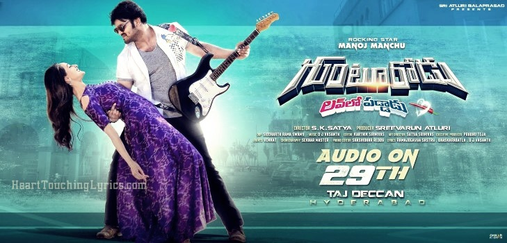 Gunturodu Love Lo Paddadu Songs lyrics
