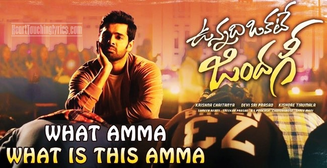 What Amma What is This Amma Song Lyrics - Vunnadhi Okate Zindagi
