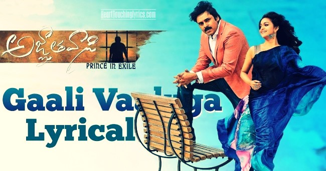 Gaali Vaaluga Song Lyrics from Agnyaathavaasi - Pawan Kalyan