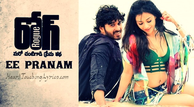 Ee Pranam Song Lyrics - Rogue - Ishan