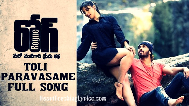 Toli Paravasame Song Lyrics Rogue - Ishan