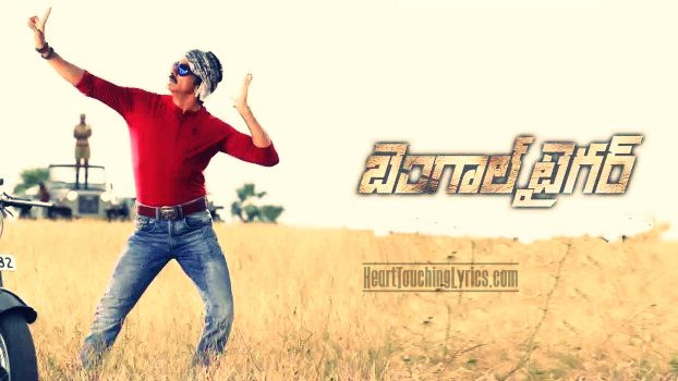 Bengal Tiger Title Song Lyrics from Bengal Tiger - Ravi Teja