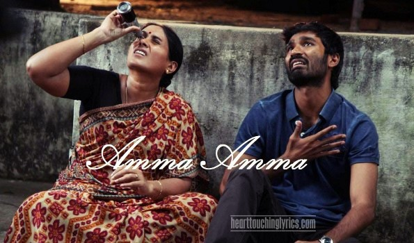 Amma Amma songLyrics from Raghuvaran b.tech