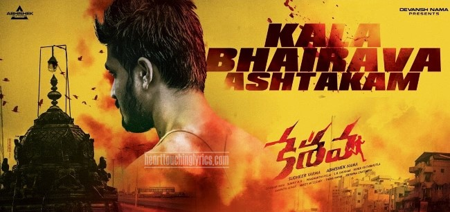 Kaala Bhairava Ashtakam Song Lyrics – Keshava