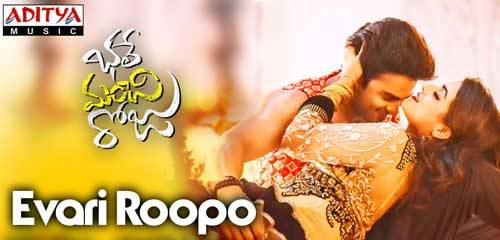 Evari Roopo Song Lyrics - Bhale Manchi Roju