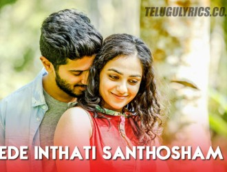 Lede Inthati Santhosham song Lyrics - 100 Days Of Love