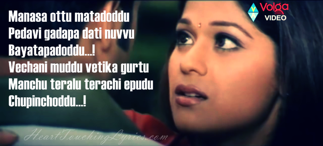 Manasa ottu song lyrics from Pilisthe Palukutha