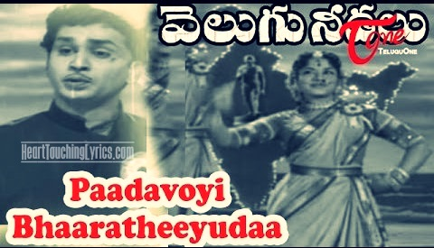 Padavoyi Bharateeyuda Song Lyrics - Velugu Needalu
