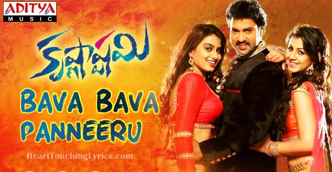 Bava Bava Panneeru Song Lyrics from Krishnashtami, Sunil