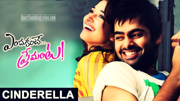 Cinderella Song Lyrics From Endukante - Premanta Ram