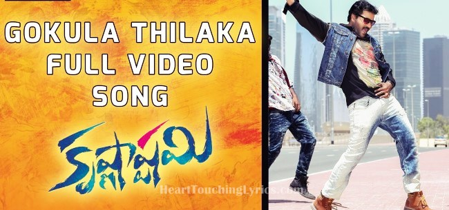 Gokula Thilaka Song Lyrics from Krishnashtami - Sunil