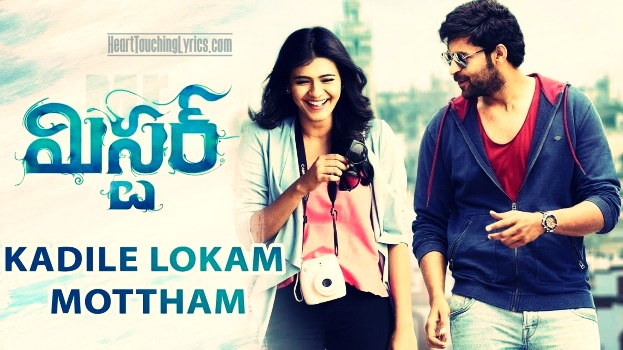 Kadile Lokam Mottham Song Lyrics from Mister - Varun Tej
