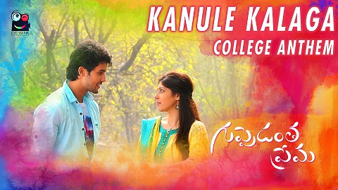 Kanule Kalaga Song Lyrics From Guppedantha Prema Sai