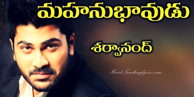 Mahanubhavudu Movie Songs Lyrics - Sharwanand