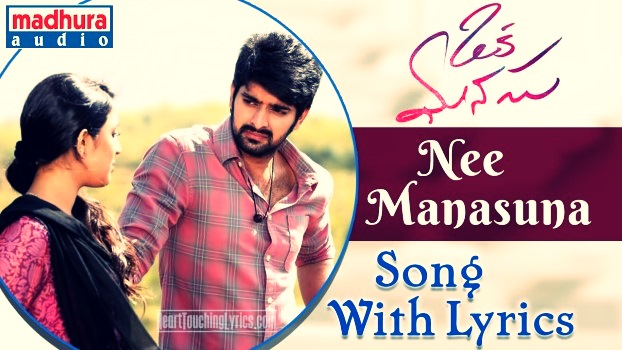 Nee Manasuna Song Lyrics From Oka manasu Naga showrya