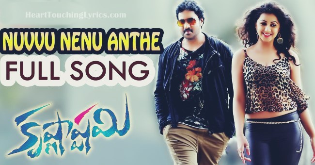 Nuvvu Nenu Anthe Song Lyrics from Krishnashtami - Sunil