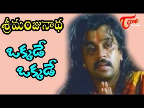 Okkade Okkade Song Lyrics From Sri Manjunatha Arjun