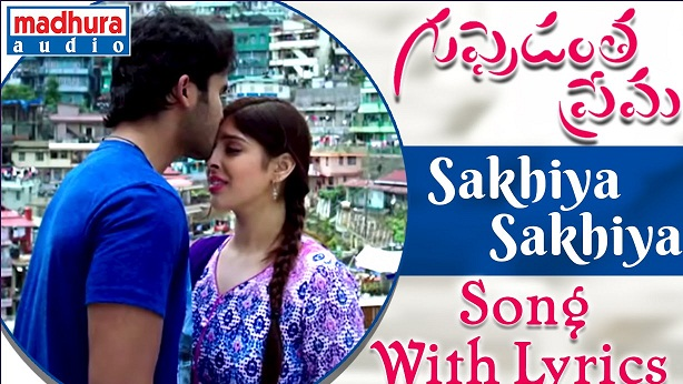 Sakhiya Sakhiya Song Lyrics From Guppedantha Prema Sai