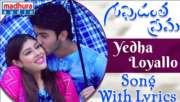 Yedha loyallo Song Lyrics From Guppedantha Prema Sai