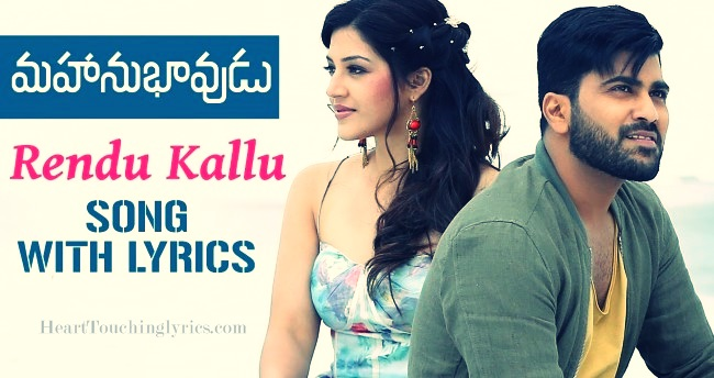 Rendu Kallu Song Lyrics - Mahanubhavudu