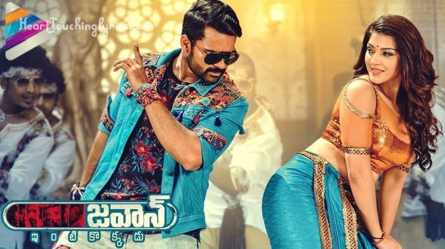 Bomma Adirindhi Song Lyrics From Jawan Sai Dharam Tej