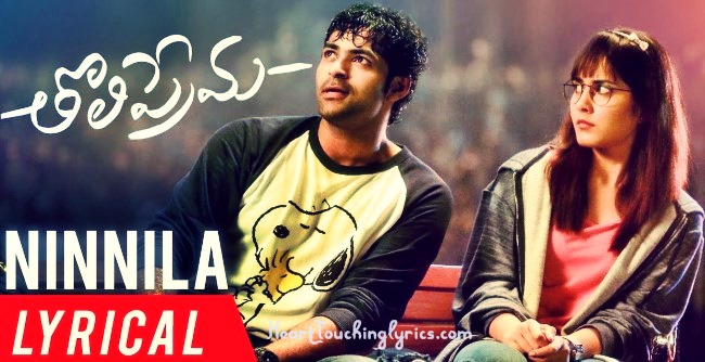 Ninnila Song Lyrics from Tholi Prema - Varun Tej