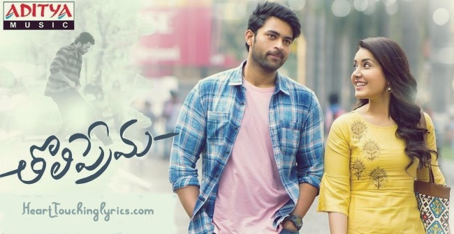 Tholi Prema Songs Lyrics - Varun Tej