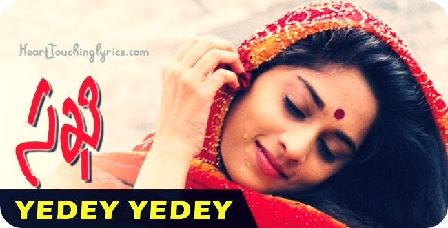 Yedey Yedeydey Song Lyrics from Sakhi - Madhavan