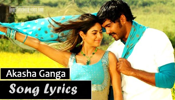 Aakasha Ganga Song Lyrics from Vaana - Vinay