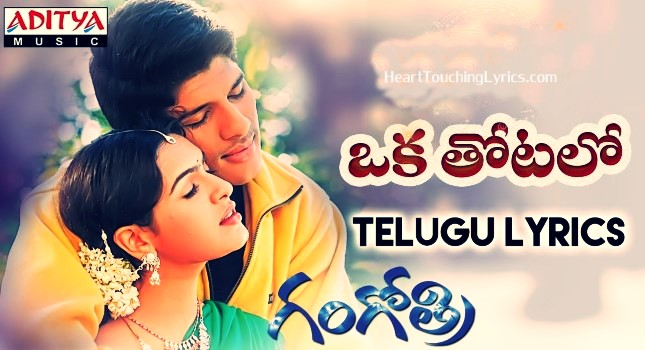 Oka Thotalo  Song Lyrics from Gangotri - Allu Arjun