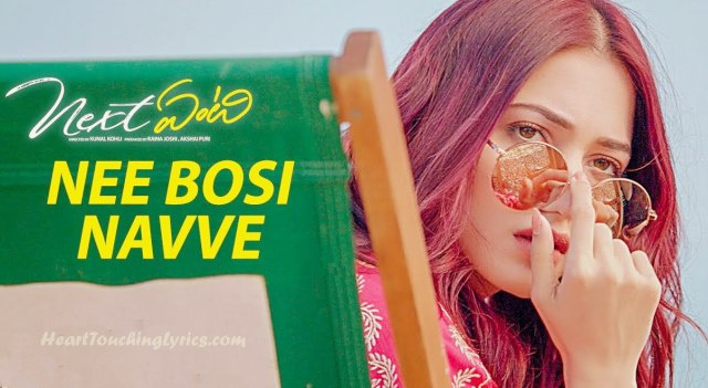 Nee Bosi Navve Song Lyrics from Next Enti - Sundeep Kishan