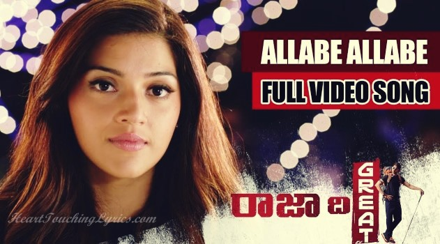 Allabe Allabe Song Lyrics from Raja The Great - Ravi Teja