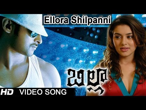 Ellora Silpaani Song Lyrics From Billa Prabhas