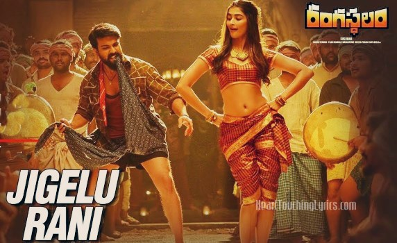 Jigelu Rani Song Lyrics from Rangasthalam - Ram Charan