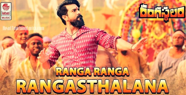 Ranga Ranga Rangasthalana Song Lyrics from Rangasthalam - Ram Charan