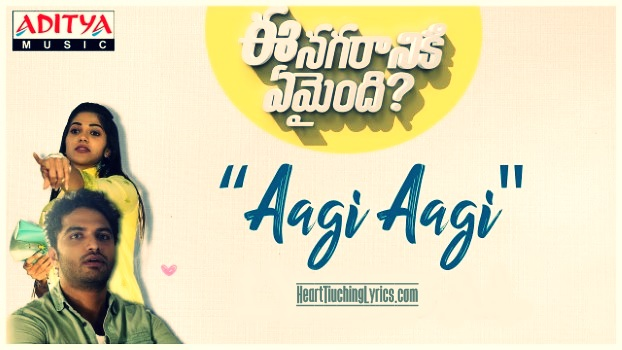 Aagi Aagi Song Lyrics from Ee Nagaraniki Emaindi - Tharun Bhascker