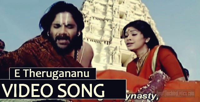 Ye Theeruga Nanu Song Lyrics from Sri Ramadasu - Nagarjuna