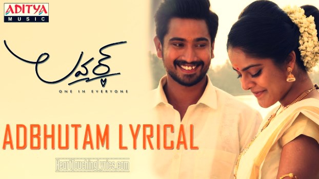 Adbhutam Song Lyrics from Lover - Naveen Chandra