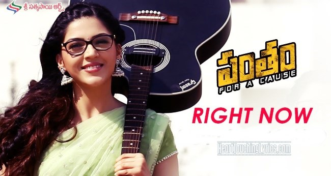 Right Now Song Lyrics from Pantham - Gopi Chand